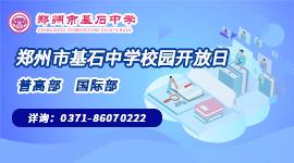 河南省教育厅办公室 关于2020年普通高中招生考试 信息采集工作的通知