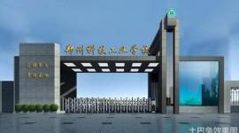 河南省教育厅关于做好2020年全省中招理化生实验操作考试工作的通知