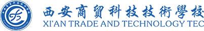 西安商贸科技技术学院