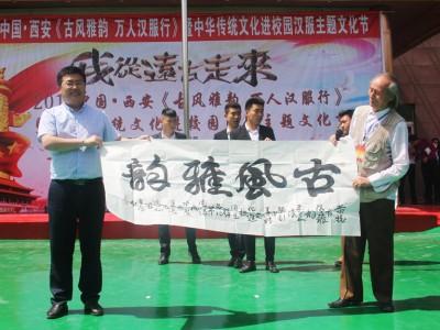 西安商贸科技技术学校迎春书画珍宝展