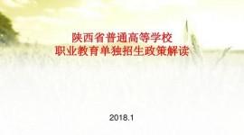 2021年陕西职教单招办法公布 符合规定的随迁子女可报名